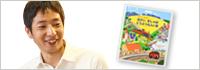 『プルバックでゴー! あかいきしゃはどうぶつえんいき』しかけ絵本専門店「メッゲンドルファー」 嵐田一平さんインタビュー