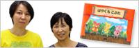 愛され続けて10周年!『はやくちこぶた』早川純子さんインタビュー