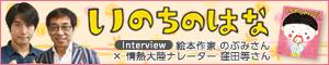 『いのちのはな』のぶみさん、窪田等さんインタビュー