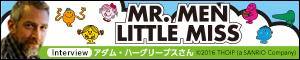 「MR.MEN LITTLE MISS」アダム・ハーグリーブスさん インタビュー