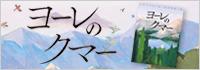 『ヨーレのクマー』宮部みゆきさん × 佐竹美保さん 対談インタビュー