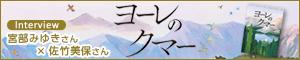 宮部みゆきさん × 佐竹美保さん 対談インタビュー