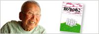 祝! 50周年だ ニャゴニャゴニャゴニャゴ「11ぴきのねこ」シリーズ 佐藤英和さんインタビュー