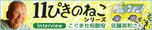 「11ぴきのねこ」シリーズ こぐま社相談役 佐藤英和さんインタビュー