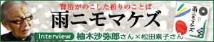 賢治の祈り『雨ニモマケズ』柚木沙弥郎さん×松田素子さんインタビュー