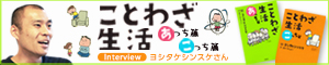 『ことわざ生活 あっち篇 こっち篇』<br>ヨシタケシンスケさんインタビュー