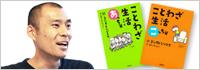 思わず笑っちゃう、ことわざがいっぱい!『ことわざ生活 あっち篇 こっち篇』ヨシタケシンスケさん インタビュー