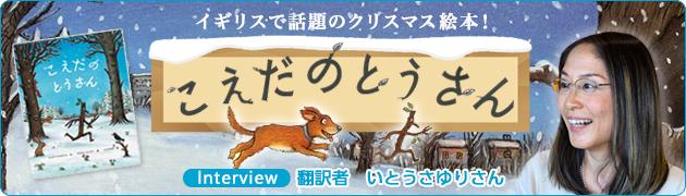 イギリスで話題のクリスマス絵本『こえだのとうさん』 訳者 いとうさゆりさん インタビュー