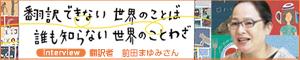 『誰も知らない世界のことわざ』翻訳者・前田まゆみさんインタビュー