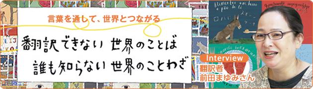 言葉を通して、世界とつながる『翻訳できない世界のことば』『誰も知らない世界のことわざ』 翻訳者・前田まゆみさんインタビュー