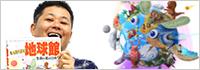 『キッズペディア 地球館 生命の星のひみつ』 編集者 秋窪俊郎さんインタビュー