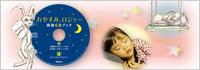 『おやすみ、ロジャー 朗読CDブック』発売記念 本屋さんインタビュー (住吉書房元住吉店 江口千代子さん) & 体験レポート