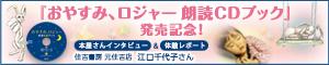 『おやすみ、ロジャー 朗読CDブック』本屋さんインタビュー&体験レポート