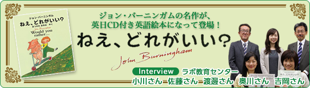 ジョン・バーニンガムの名作が、英日CD付き英語絵本になって登場!『ねえ、どれがいい?』 ラボ教育センターインタビュー