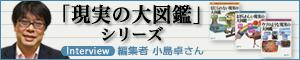 「現実の大図鑑」シリーズ 編集者 小島卓さん
