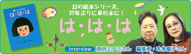 「ことばのひろば」シリーズ 『は・は・は』西内ミナミさん、編集者・本多慶子さんインタビュー