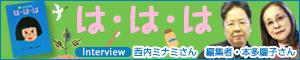 西内ミナミさん、編集者・本多慶子さんインタビュー