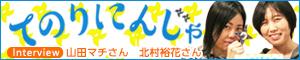 『てのりにんじゃ』山田マチさん 北村裕花さん インタビュー