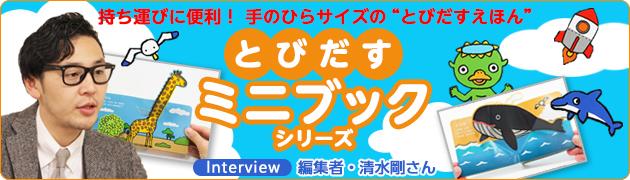 持ち運びに便利! 手のひらサイズの「とびだすミニブック」シリーズ編集者 清水剛さんインタビュー