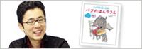 新しいタイプのおやすみ絵本『バクのほんやさん』たきせあきひこさんインタビュー