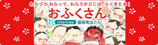 笑って 笑って、笑う門には福きたる!『おふくさん』 服部美法さん インタビュー