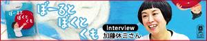 『ぼーるとぼくとくも』 加藤休ミさん インタビュー!