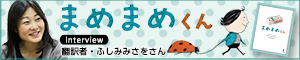 まめつぶみたいな男の子のお話『まめまめくん』 翻訳者ふしみみさをさんインタビュー