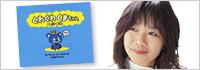わがままなのが、かわいい。『くれくれくまちゃん』翻訳者 成瀬まゆみさんインタビュー