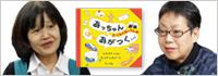 『あっちゃんあがつく たべものあいうえお』をプッシュする名物書店員さんに直撃インタビュー!