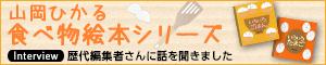 山岡ひかるさんの「食べ物絵本」シリーズ 歴代編集者さんに話を聞きました