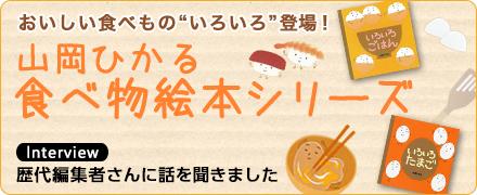 山岡ひかるさんの「食べ物絵本」シリーズ歴代編集者さんに話を聞きました