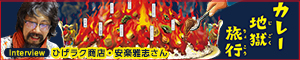 おそろしくも愉快な『カレー地獄旅行」!「ひげラク商店」安楽雅志さんインタビュー