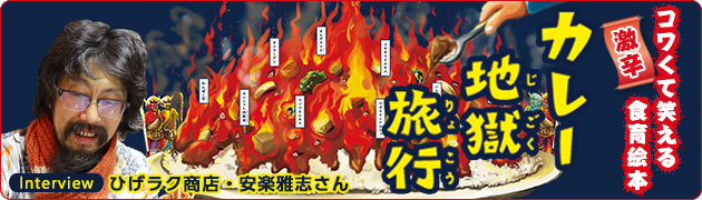 おそろしくも愉快な地獄の世界!『カレー地獄旅行』「ひげラク商店」安楽雅志さんインタビュー