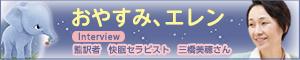 『おやすみ、エレン』快眠セラピスト三橋美穂さんインタビュー
