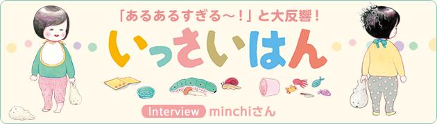 「あるあるすぎる〜!」と大反響!『いっさいはん』minchiさんインタビュー
