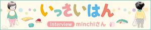 『いっさいはん』minchiさんインタビュー