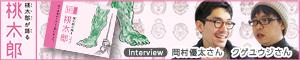 『桃太郎が語る桃太郎』クゲユウジさん 岡村優太さんインタビュー