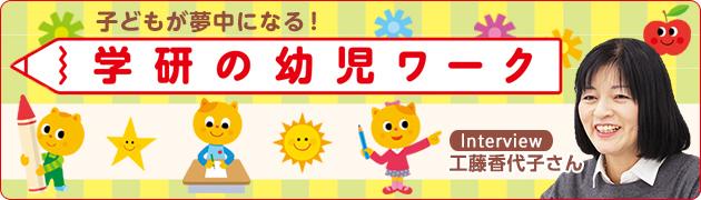 デザインを一新して登場! 「学研の幼児ワーク」編集者・工藤香代子さんインタビュー