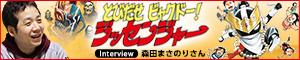 『とびだせビャクドー! ジッセンジャー』森田まさのりさんインタビュー