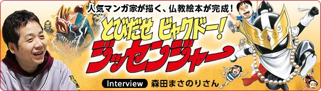 人気マンガ家が描く、仏教絵本が完成!『とびだせビャクドー! ジッセンジャー』森田まさのりさんインタビュー