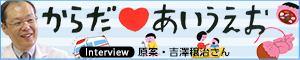 『からだ♡あいうえお』 吉澤穣治さんインタビュー