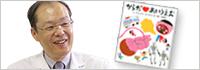 小児科を受診する前に。親子で読みたい「あいうえお」絵本!『からだ♡あいうえお』 吉澤穣治さん インタビュー