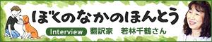 『ぼくのなかのほんとう』 <br>翻訳者・若林千鶴さんインタビュー
