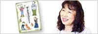 「わたしたちは みんな ほんとうを かかえているんだ。」『ぼくのなかのほんとう』 翻訳者・若林千鶴さんインタビュー