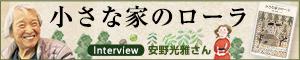 『小さな家のローラ』<br>安野光雅さんインタビュー