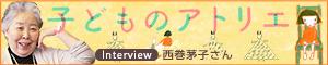 『こどものアトリエ』西巻茅子さんインタビュー