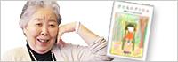 祝・絵本作家デビュー50周年!『子どものアトリエ 絵本づくりを支えたもの』西巻茅子さんインタビュー