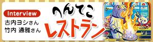 『へんてこレストラン』 <br>古内ヨシさん 竹内通雅さんインタビュー