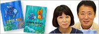世界中の子どもたちに愛されて25年!「にじいろのさかな」シリーズ 編集者・吉田幸司さん、長岡香織さんインタビュー