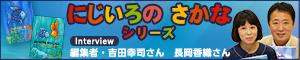 「にじいろのさかな」シリーズ <br>編集者インタビュー